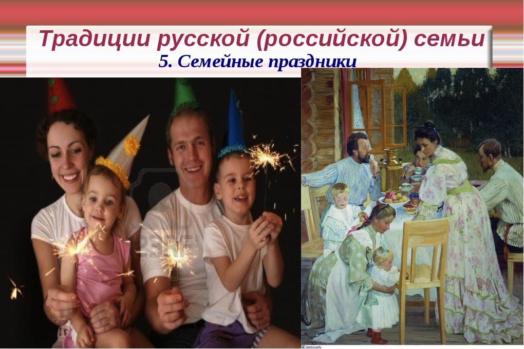 Традиции русской (российской) семьи 5. Семейные праздники