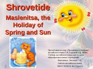 Shrovetide   Maslenitsa, the Holiday of Spring and Sun Презентация на тему