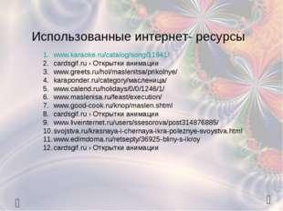   www.karaoke.ru/catalog/song/11941/ cardsgif.ru › Открытки анимации www.gr