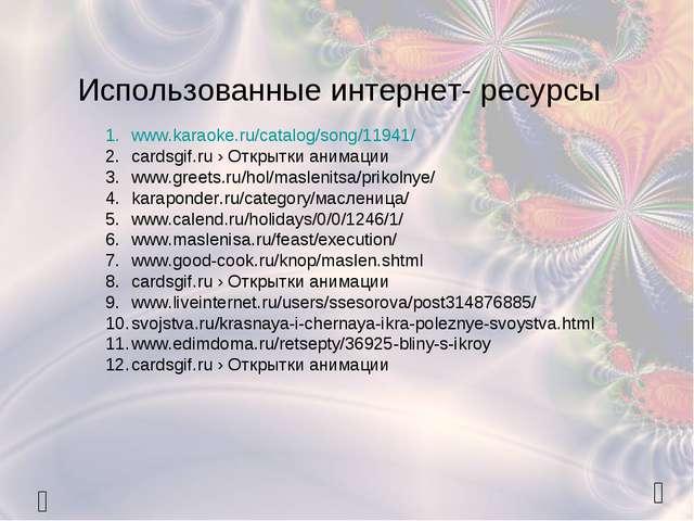   www.karaoke.ru/catalog/song/11941/ cardsgif.ru › Открытки анимации www.gr...