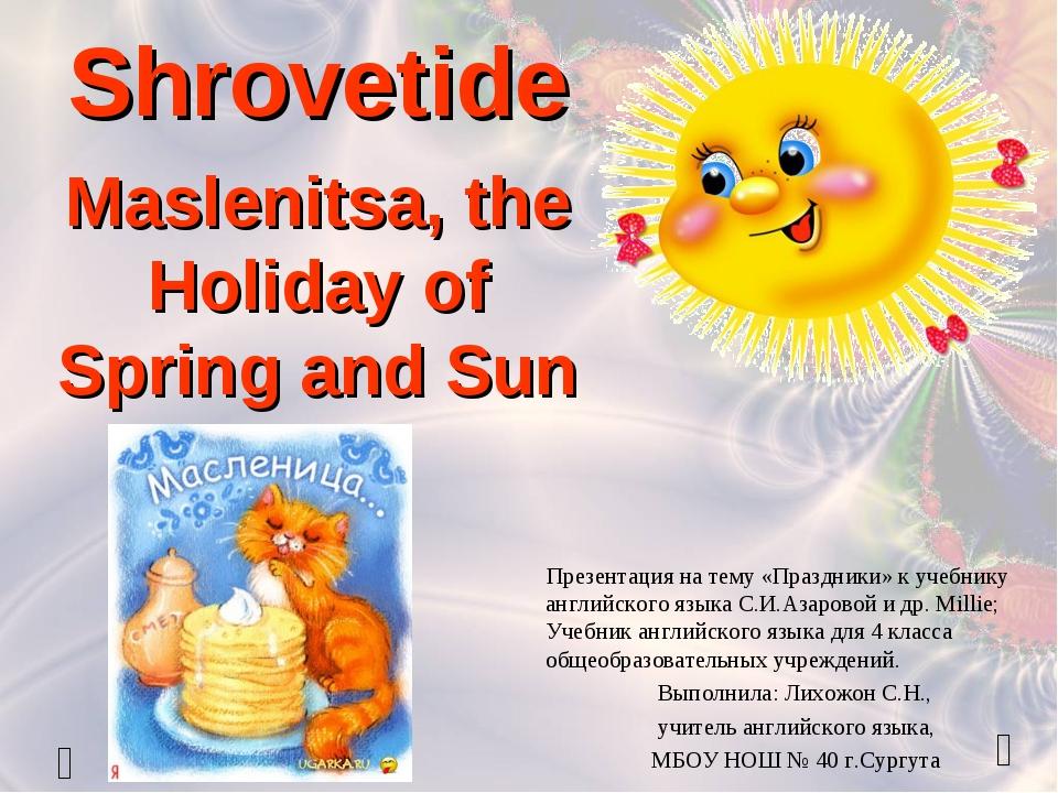 Shrovetide   Maslenitsa, the Holiday of Spring and Sun Презентация на тему...