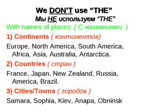 "We DON'T use ""THE"" Мы НЕ используем ""THE"" With names of places: ( С названиям"