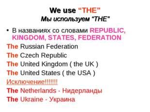 "We use ""THE"" Мы используем ""THE"" В названиях со словами REPUBLIC, KINGDOM, ST"