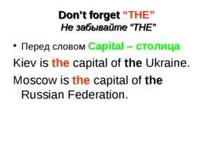 "Don't forget ""THE"" Не забывайте ""THE"" Перед словом Capital – столица Kiev is"