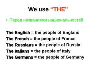 "We use ""THE"" Перед названиями национальностей The English = the people of Eng"