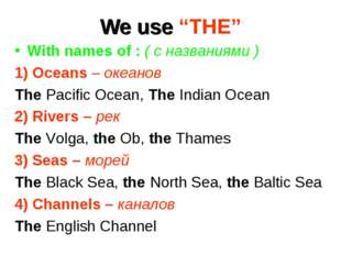 "We use ""THE"" With names of : ( с названиями ) 1) Oceans – океанов The Pacific"