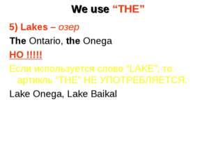 "We use ""THE"" 5) Lakes – озер The Ontario, the Onega НО !!!!! Если используетс"