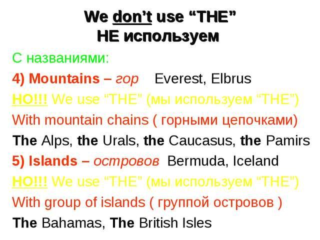 "We don't use ""THE"" НЕ используем С названиями: 4) Mountains – гор Everest, El..."
