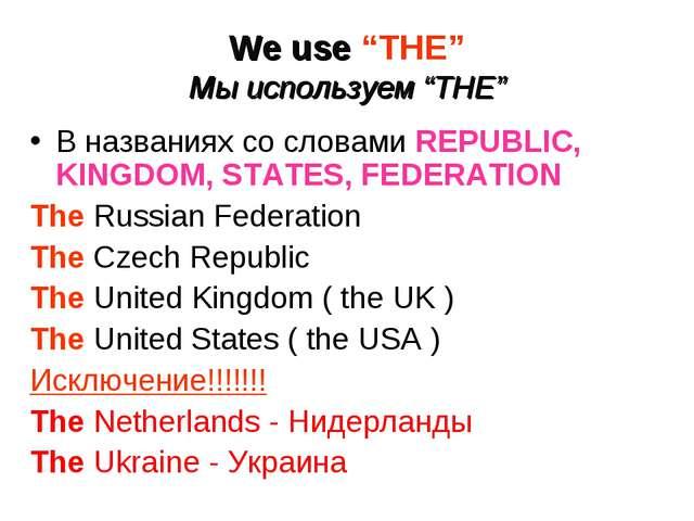 "We use ""THE"" Мы используем ""THE"" В названиях со словами REPUBLIC, KINGDOM, ST..."