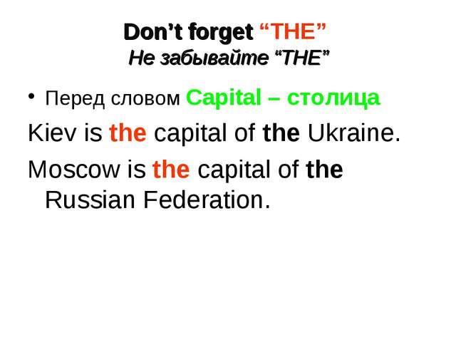 "Don't forget ""THE"" Не забывайте ""THE"" Перед словом Capital – столица Kiev is..."