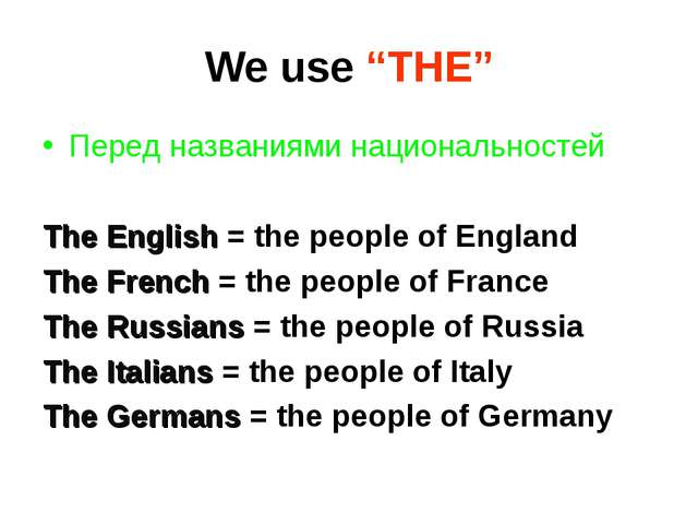 "We use ""THE"" Перед названиями национальностей The English = the people of Eng..."