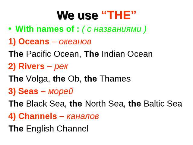 "We use ""THE"" With names of : ( с названиями ) 1) Oceans – океанов The Pacific..."