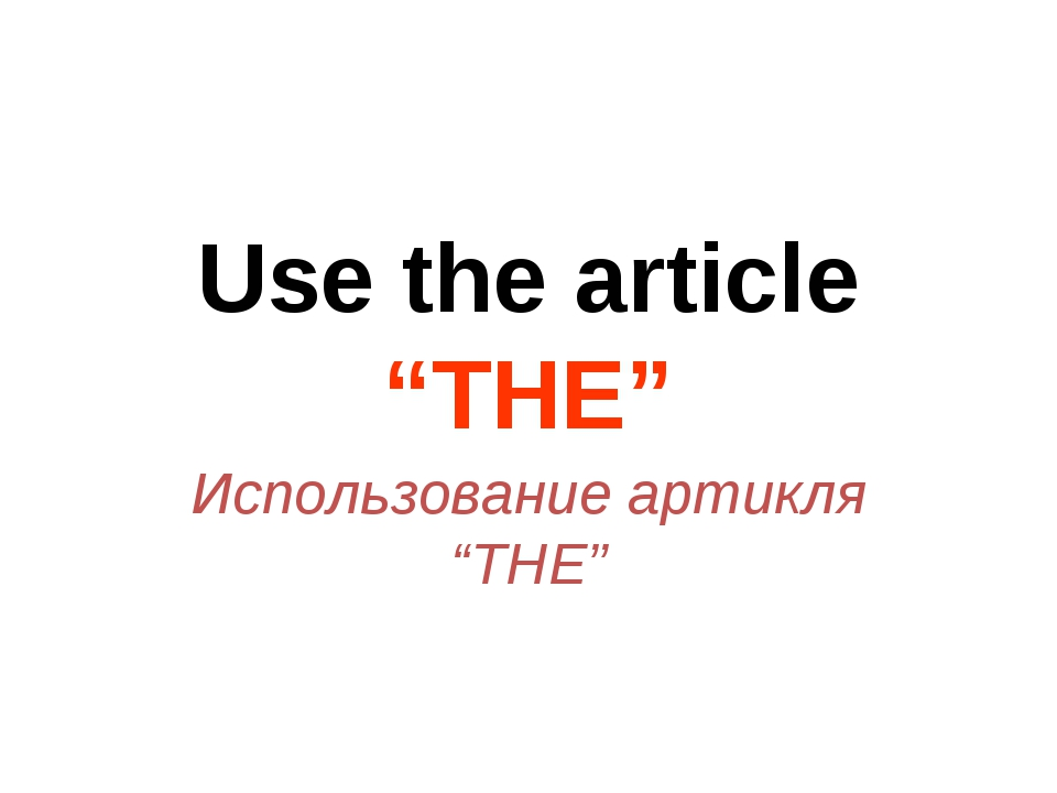 "Use the article ""THE"" Использование артикля ""THE"""