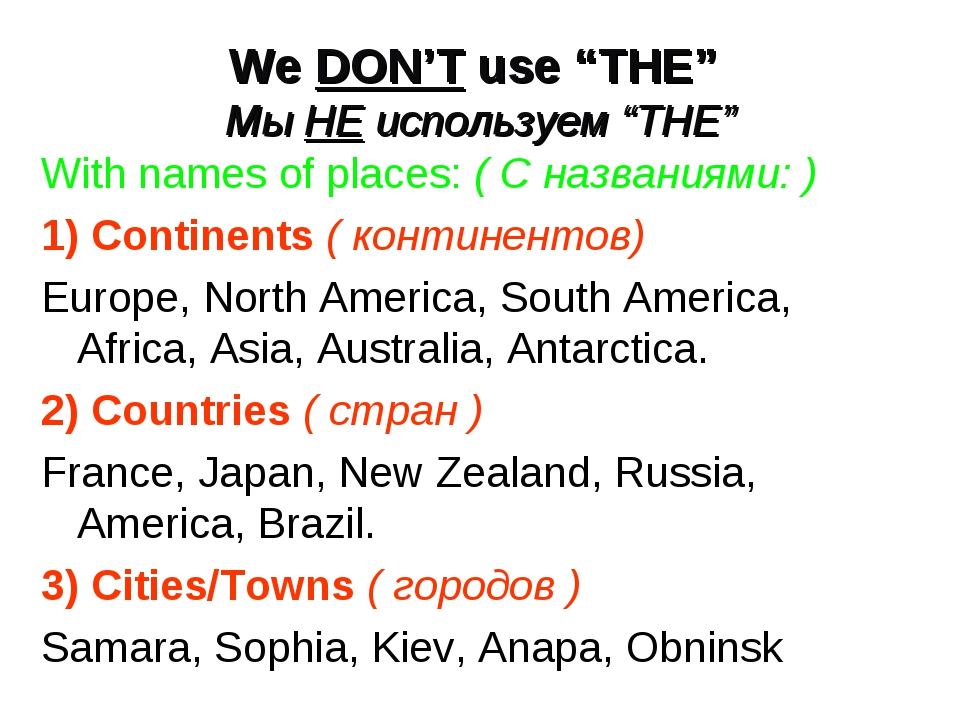 "We DON'T use ""THE"" Мы НЕ используем ""THE"" With names of places: ( С названиям..."