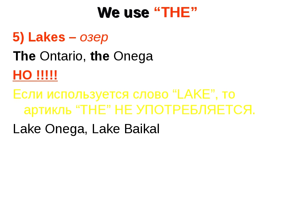 "We use ""THE"" 5) Lakes – озер The Ontario, the Onega НО !!!!! Если используетс..."