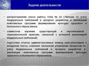 Задачи деятельности распространение опыта работы СОШ № 23 г.Липецка по учету