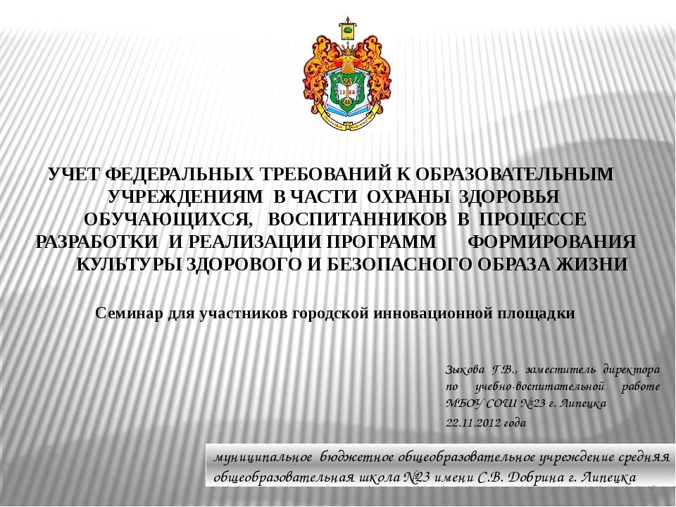 Зыкова Г.В., заместитель директора по учебно-воспитательной работе МБОУ СОШ...