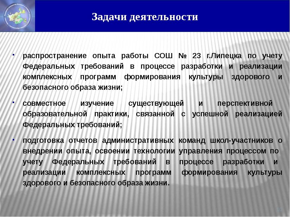 Задачи деятельности распространение опыта работы СОШ № 23 г.Липецка по учету...