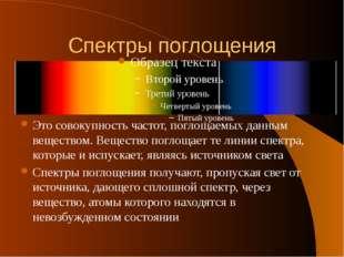 Спектры поглощения Это совокупность частот, поглощаемых данным веществом. Вещ