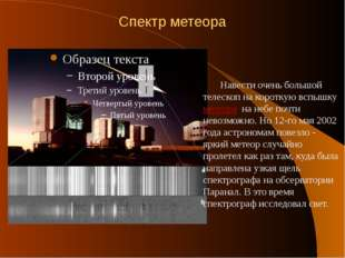 Спектр метеора Навести очень большой телескоп на короткую вспышку метеора на