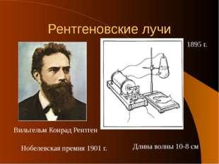 Рентгеновские лучи 1895 г. Вильгельм Конрад Рентген Нобелевская премия 1901 г