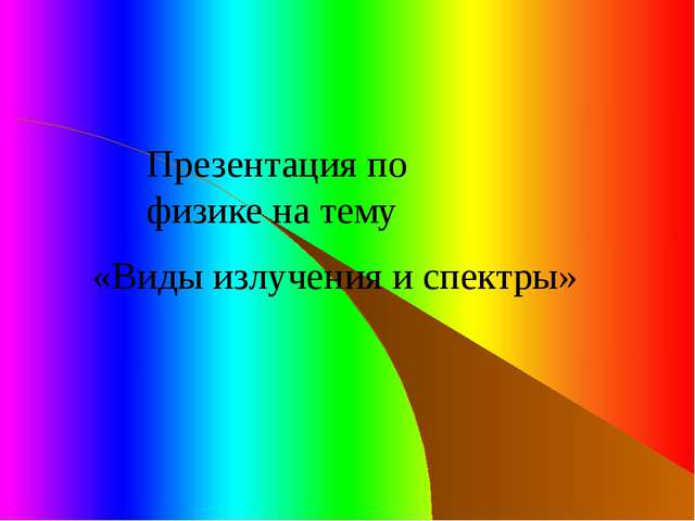 Презентация по физике на тему «Виды излучения и спектры» Список литературы Г....