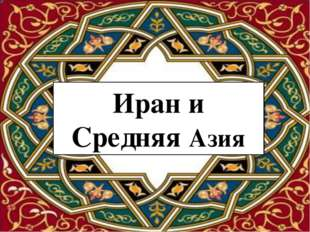 Иран и Средняя Азия
