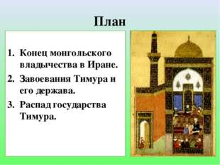 Конец монгольского владычества в Иране. Завоевания Тимура и его держава. Рас