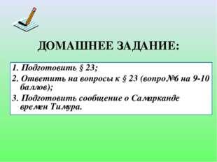 ДОМАШНЕЕ ЗАДАНИЕ: 1. Подготовить § 23; 2. Ответить на вопросы к § 23 (вопро№6
