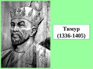 Тимур (1336-1405)