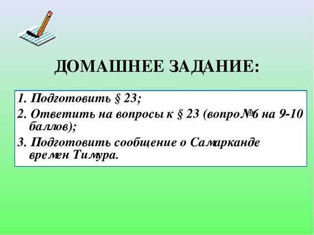 ДОМАШНЕЕ ЗАДАНИЕ: 1. Подготовить § 23; 2. Ответить на вопросы к § 23 (вопро№6...