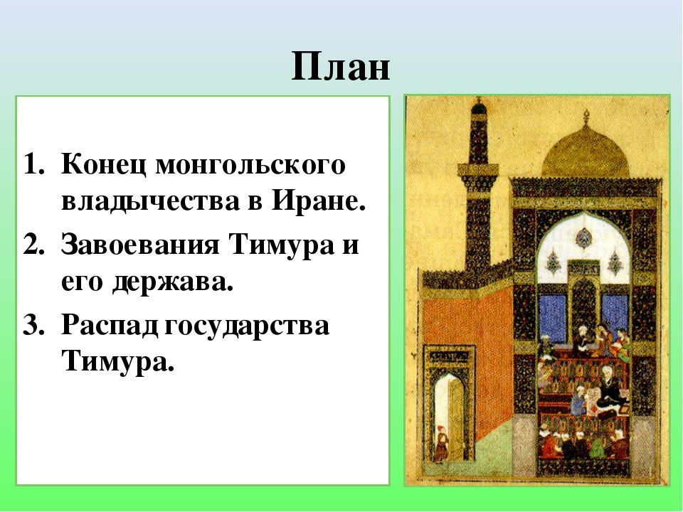 Конец монгольского владычества в Иране. Завоевания Тимура и его держава. Рас...