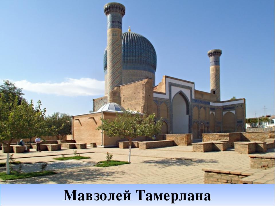 Мавзолей Тамерлана