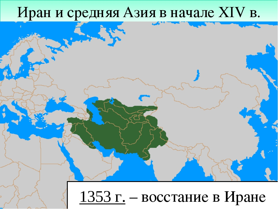 Иран и средняя Азия в начале ХIV в. 1353 г. – восстание в Иране