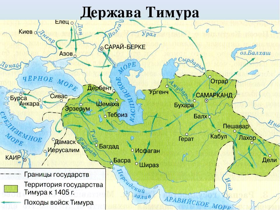 Держава Тимура