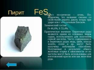 Пирит FeS2 «Пирос» по-гречески – огонь. По-видимому, это название связано со