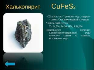 Халькопирит CuFeS2 «Халькос» по- гречески медь, «пирос» - огонь. Синоним медн