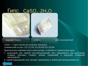 Гипс CaSO4 ·2Н2О марьино стекло селенит гипс пластинчатый «Гипс» - старое гре