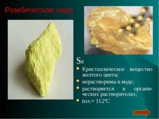 S8 Кристаллическое вещество желтого цвета; нерастворима в воде; растворяется