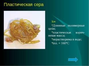 S∞ Длинные полимерные цепи; пластическая корич-невая масса; нерастворима в во