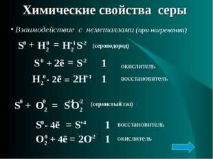 Химические свойства серы Взаимодействие с неметаллами (при нагревании) S 0 +