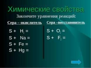 Химические свойства Сера – окислитель Сера –восстановитель Закончите уравнени