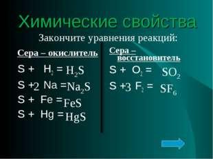 Химические свойства Сера – окислитель Сера – восстановитель Закончите уравнен