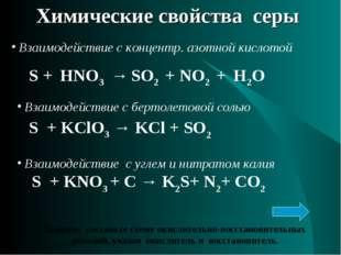 Взаимодействие с концентр. азотной кислотой Химические свойства серы S + Зад