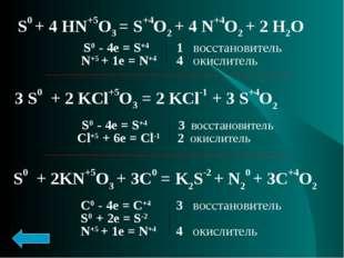 S0 + 4 HN+5O3 = S+4O2 + 4 N+4O2 + 2 H2O S0 - 4e = S+4 1 восстановитель N+5 +