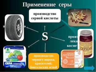Применение серы S производство спичек производство лекарств и косметических п