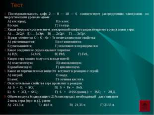 Тест 1. Последовательность цифр 2 — 8 — 18 — 6 соответствует распределению эл