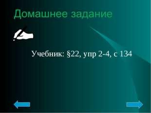 Учебник: §22, упр 2-4, с 134