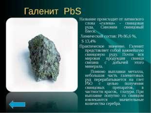 Галенит PbS Название происходит от латинского слова «галена» - свинцовая руда
