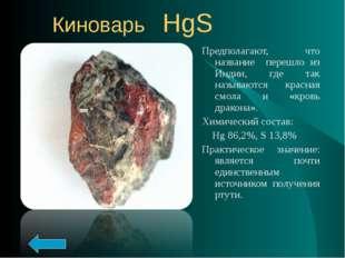 Киноварь HgS Предполагают, что название перешло из Индии, где так называются